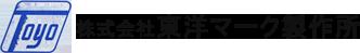埼玉県川口市の東洋マーク製作所では各種印刷、板金組立のご依頼を承っております。